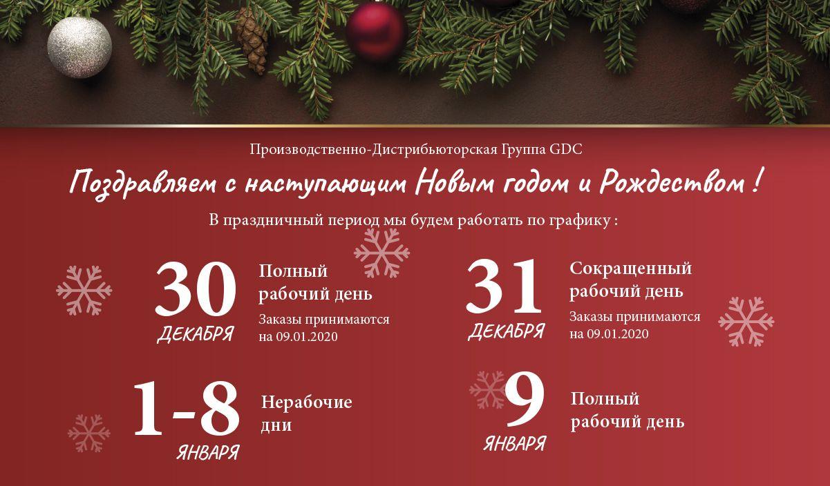 новогдний график 1 - GDC production and distribution group festive period schedule